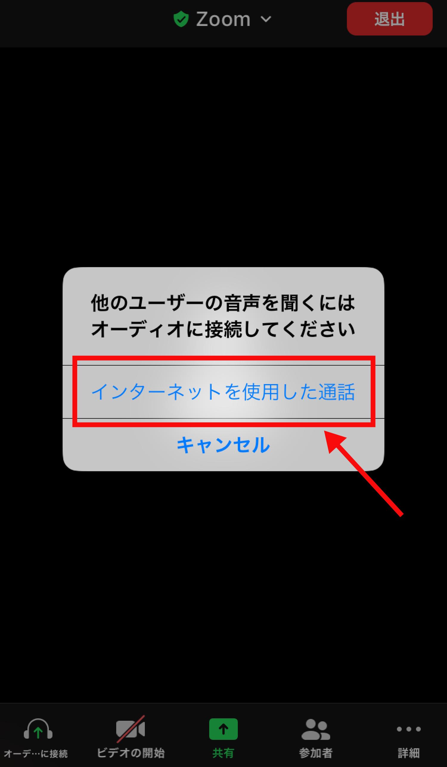 Zoomへスマホ(アイホン・アンドロイド)から参加する方法6