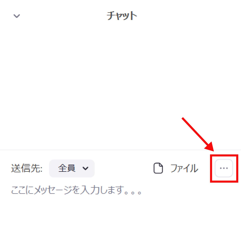 Zoomでチャットの内容をテキストファイルに保存する方法1