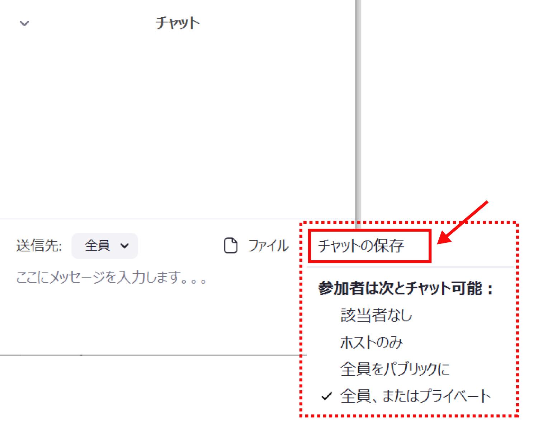 Zoomでチャットの内容をテキストファイルに保存する方法2
