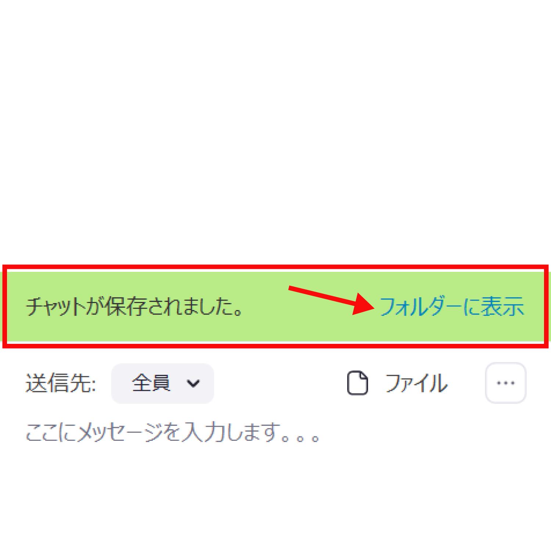Zoomでチャットの内容をテキストファイルに保存する方法3