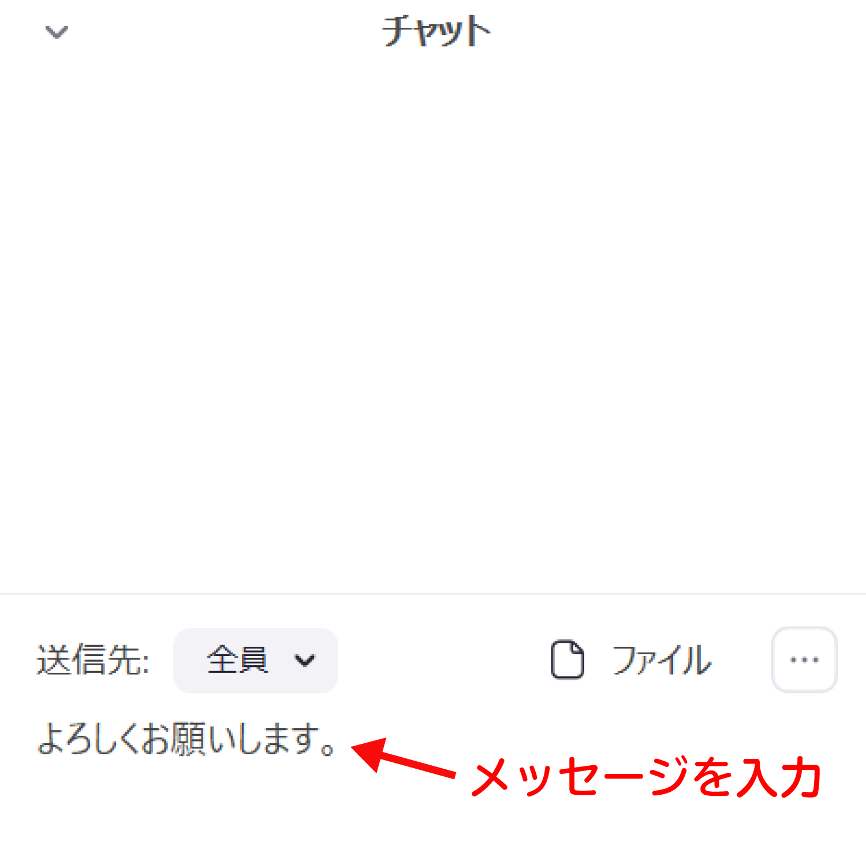 Zoomのチャット機能でメッセージを送る方法2