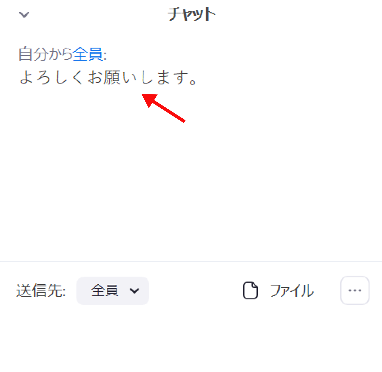 Zoomのチャット機能でメッセージを送る方法3