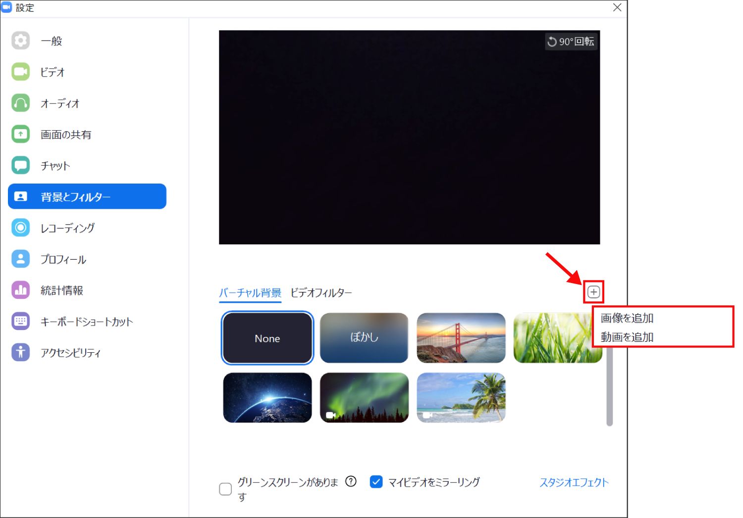 Zoomでバーチャル背景を使用する方法4