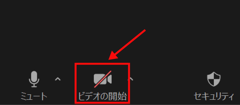 Zoomでビデオのオン・オフを切り替える2