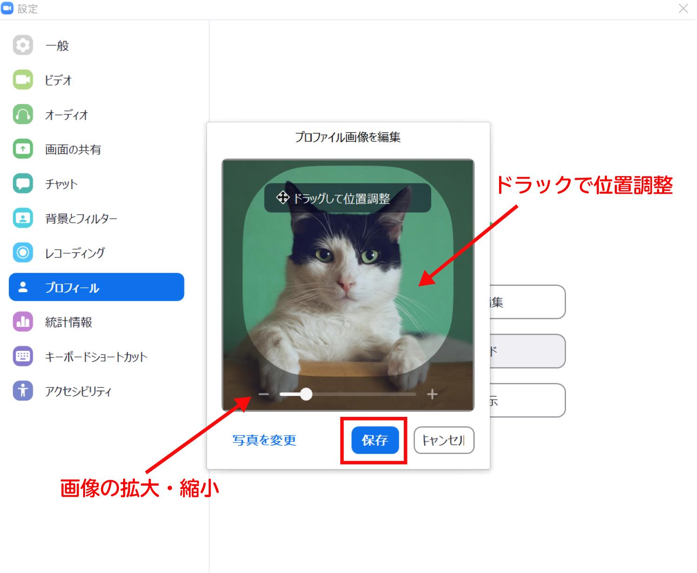 Zoomでプロフィール画像を変更する方法5