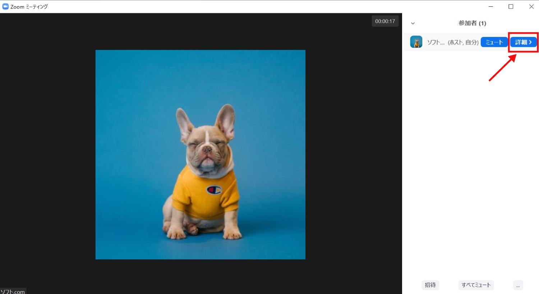 Zoomでプロフィール画像を変更する方法7