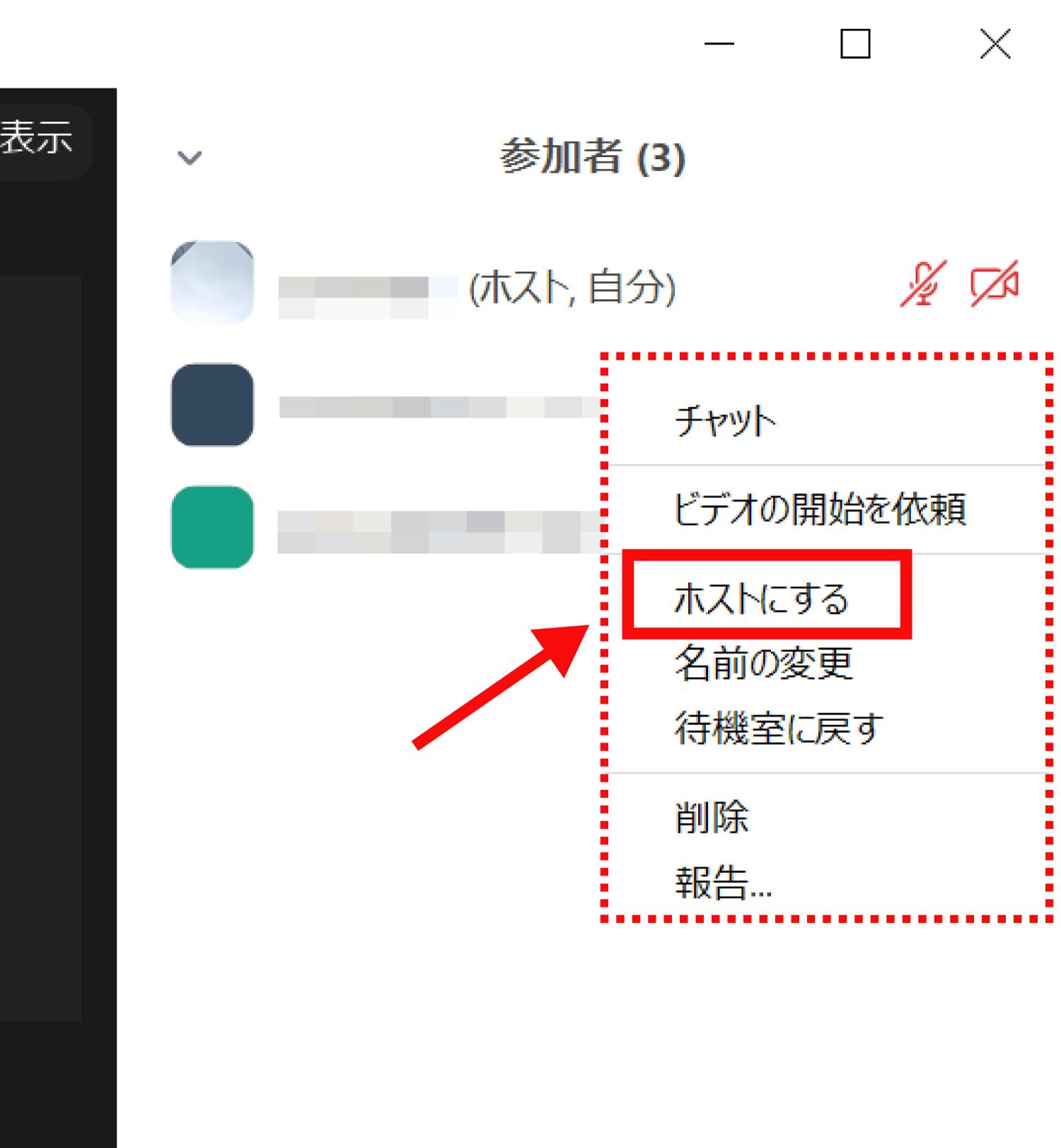 Zoomの参加者をホストに変更する方法3