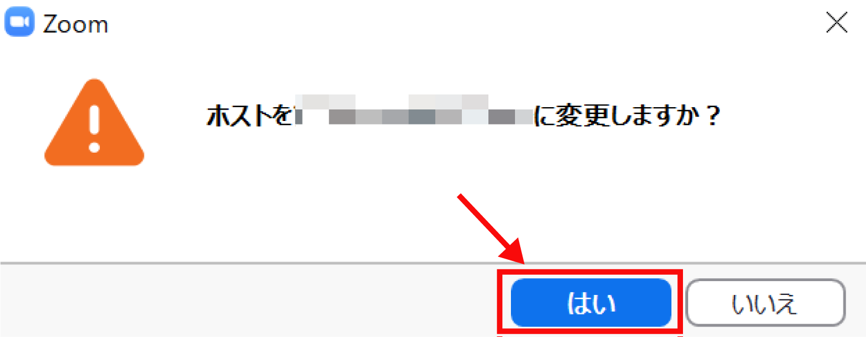 Zoomの参加者をホストに変更する方法4
