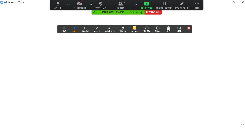 Zoomでホワイトボードを画面共有する方法3
