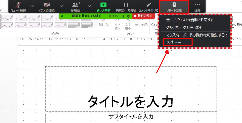 Zoomで参加者の共有している画面をリモート操作する1