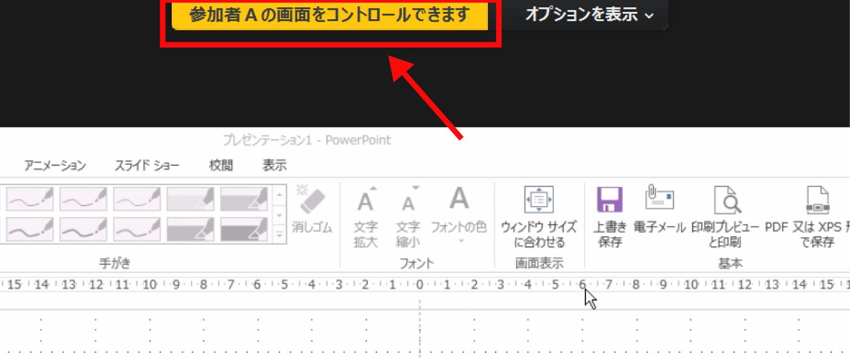 Zoomで参加者の共有している画面をリモート操作する2