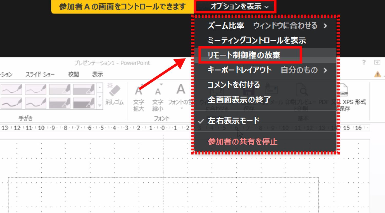 Zoomで参加者の共有している画面をリモート操作する3