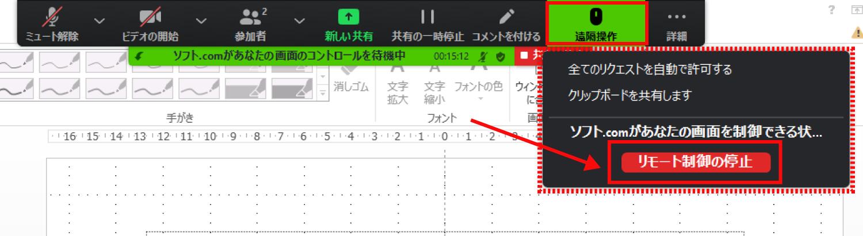 Zoomで参加者の共有している画面をリモート操作する4