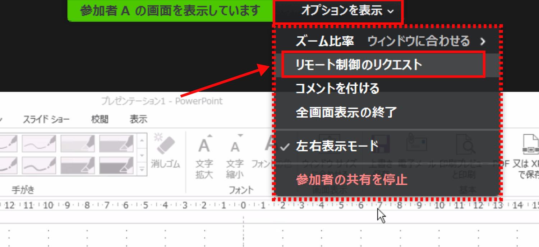 Zoomで参加者の共有している画面をリモート操作する5