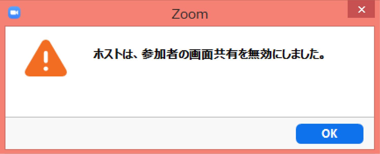 Zoomで参加者に画面共有を許可する方法1