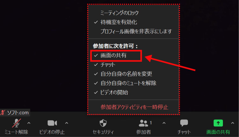 Zoomで参加者に画面共有を許可する方法3
