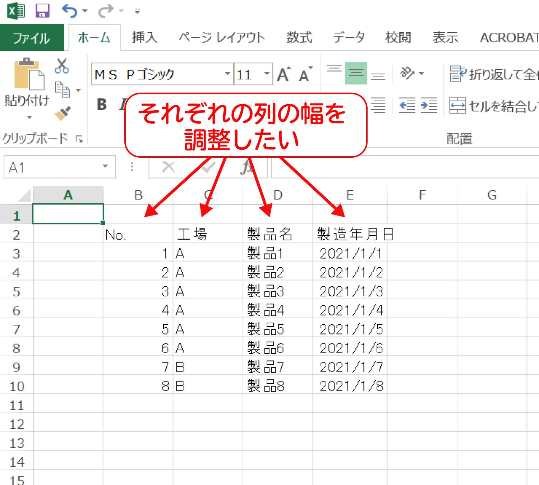 Excelで入力した文字に合わせて列の幅を自動調整する1
