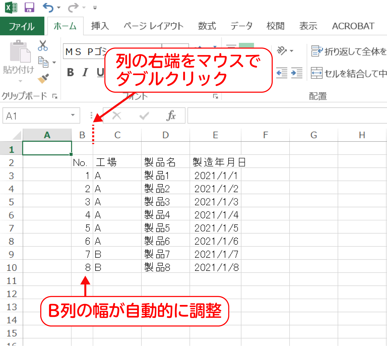 Excelで入力した文字に合わせて列の幅を自動調整する2