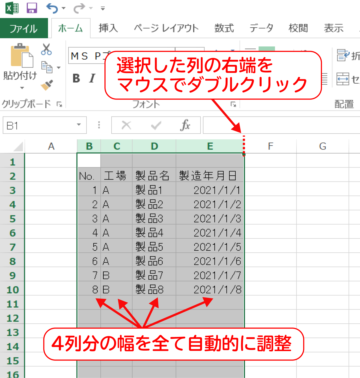 Excelで入力した文字に合わせて列の幅を自動調整する3