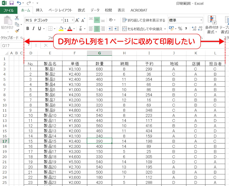 Excelで印刷時にページからのはみ出しを防ぐ印刷設定1