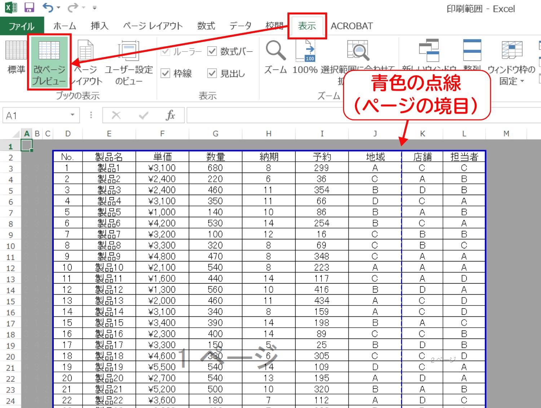 Excelで印刷時にページからのはみ出しを防ぐ印刷設定3