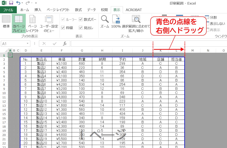 Excelで印刷時にページからのはみ出しを防ぐ印刷設定4