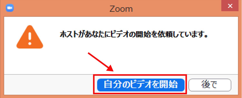 Zoomでホストが参加者のビデオのオン・オフを制御する5