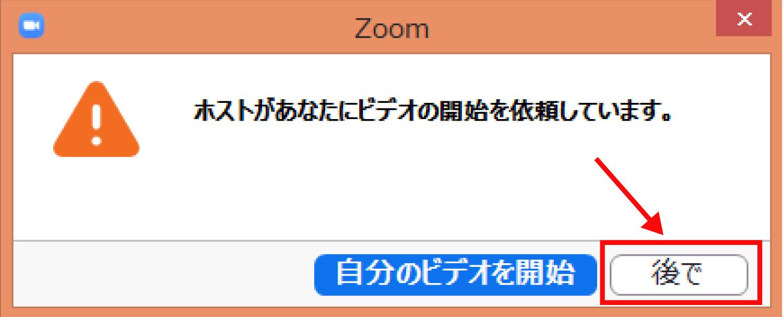Zoomでホストが参加者のビデオのオン・オフを制御する6