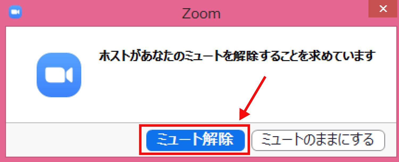 Zoomでホストが参加者のマイクのオン・オフを制御する4
