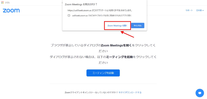Zoomへ参加する方法1