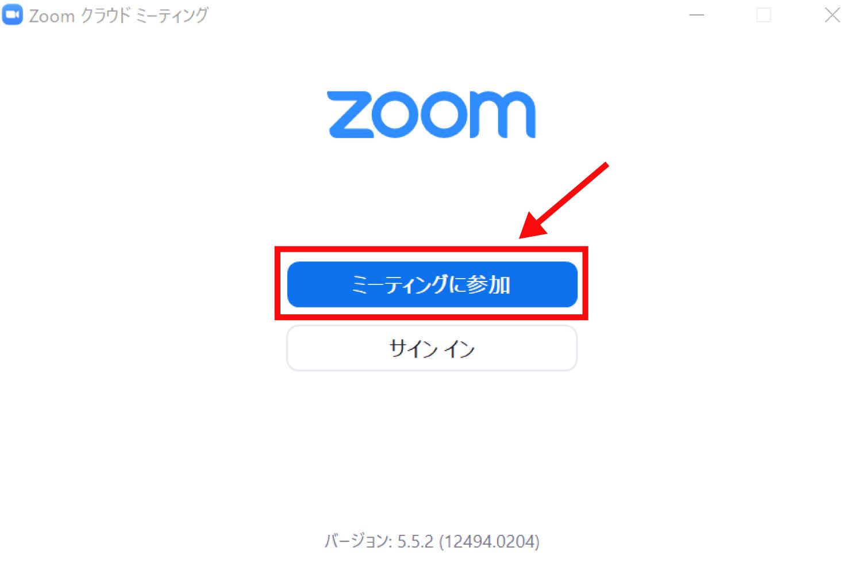 Zoomへ参加する方法5