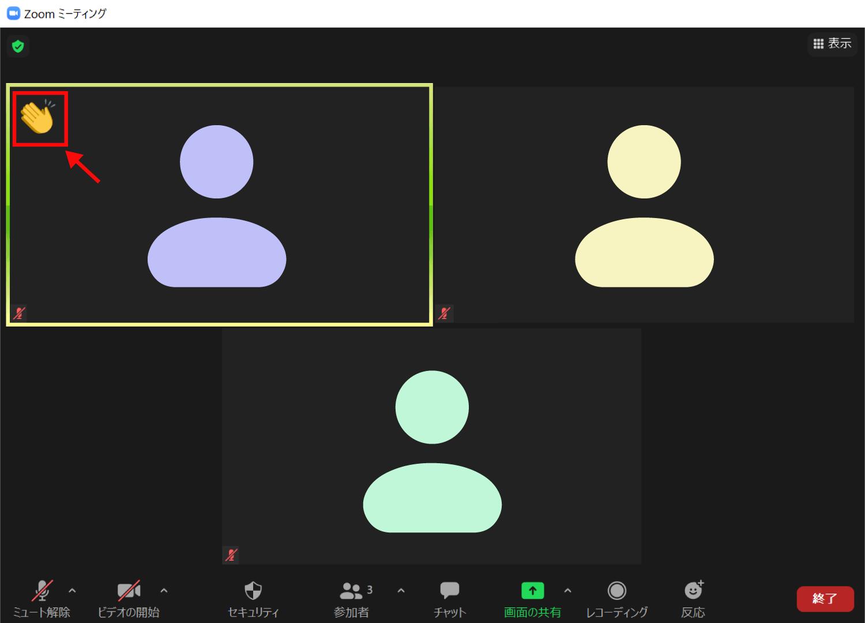 Zoomの「拍手」や「手を挙げる」アイコンで反応する方法3