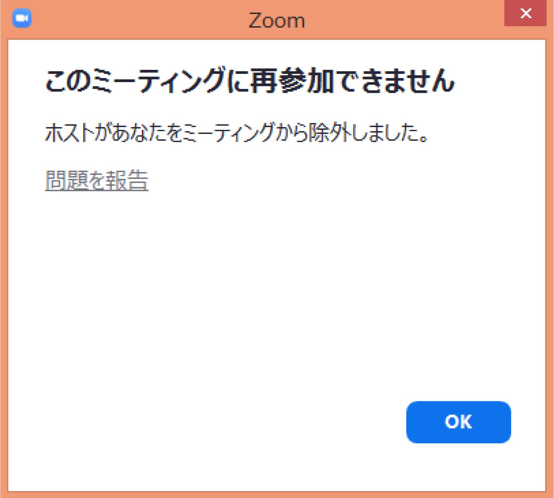 Zoomの参加者を強制的に退出させる方法6