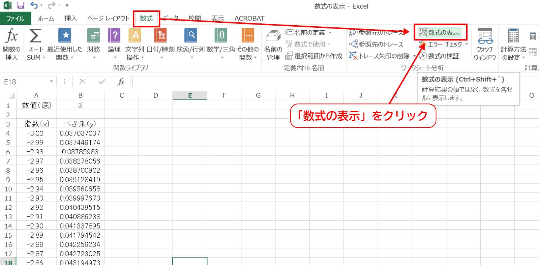 Excelでシート内に入力された数式をすべて表示する1