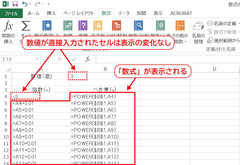 Excelでシート内に入力された数式をすべて表示する2