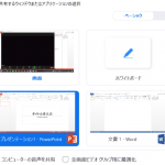 Zoomの画面共有の機能を使う方法