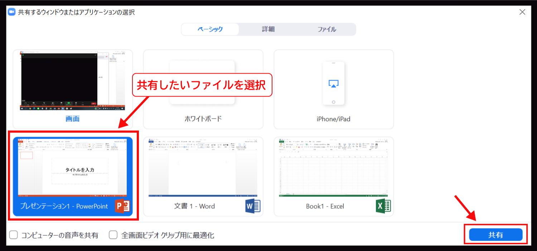 Zoomの画面共有の機能を使う方法2