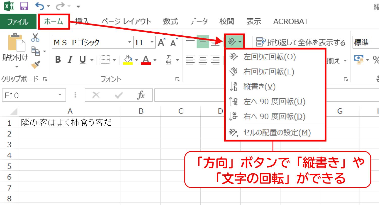 Excelで文字を縦書きにする3