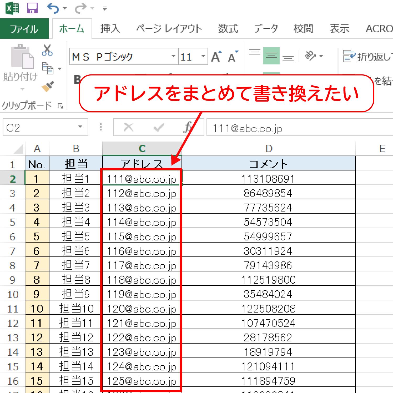 Excelで条件に一致したセルをまとめて書き換える1