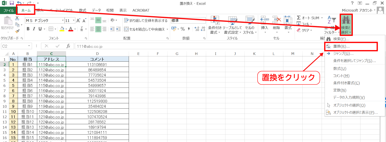 Excelで条件に一致したセルをまとめて書き換える2