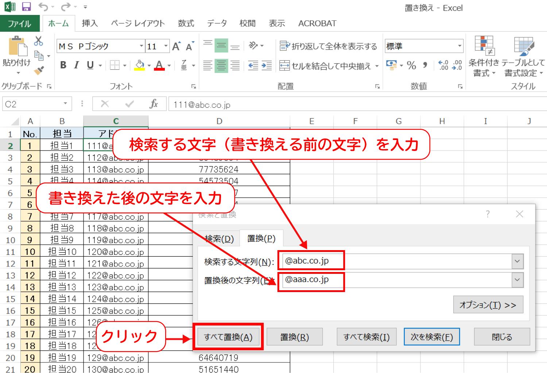 Excelで条件に一致したセルをまとめて書き換える3