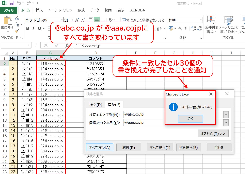 Excelで条件に一致したセルをまとめて書き換える4