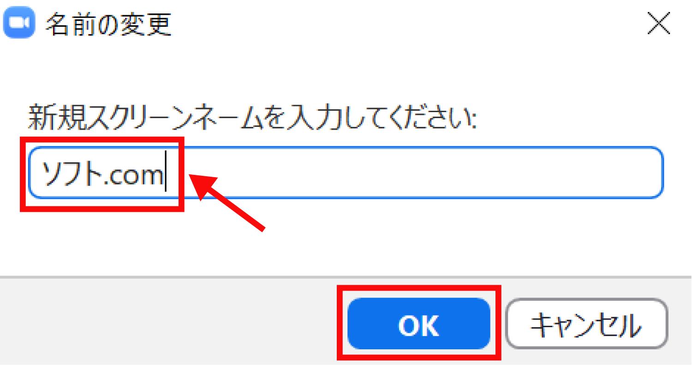 Zoomで自分の名前を変更する方法4