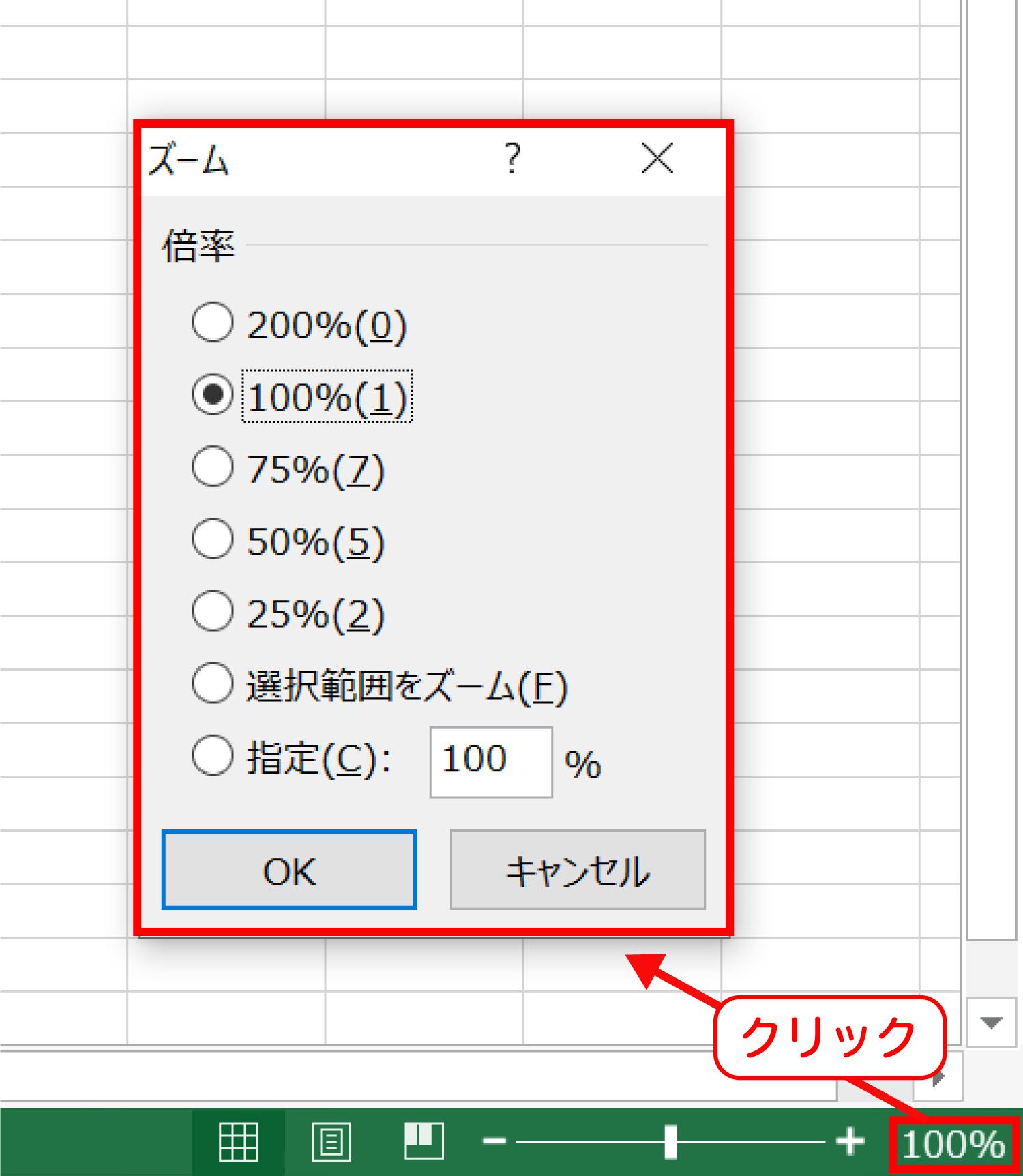 Excelの表示倍率を変更する2