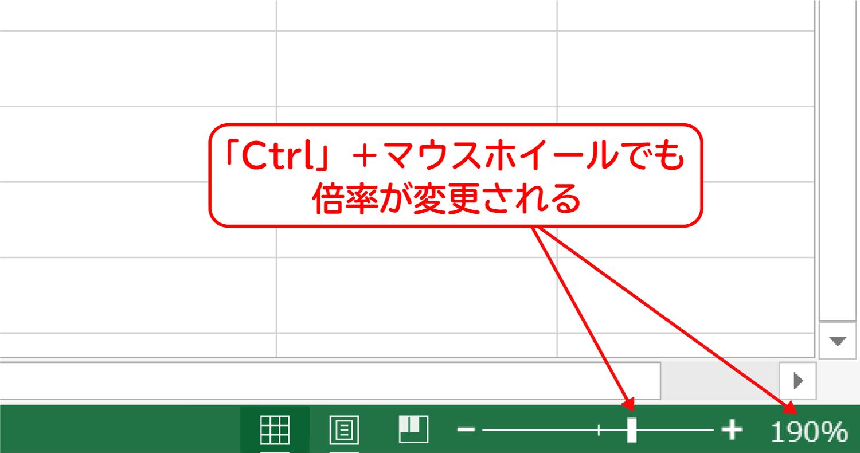 Excelの表示倍率を変更する3
