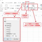 Excelの表示倍率を変更する4