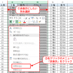 Excelで特定の行や列を非表示にする1