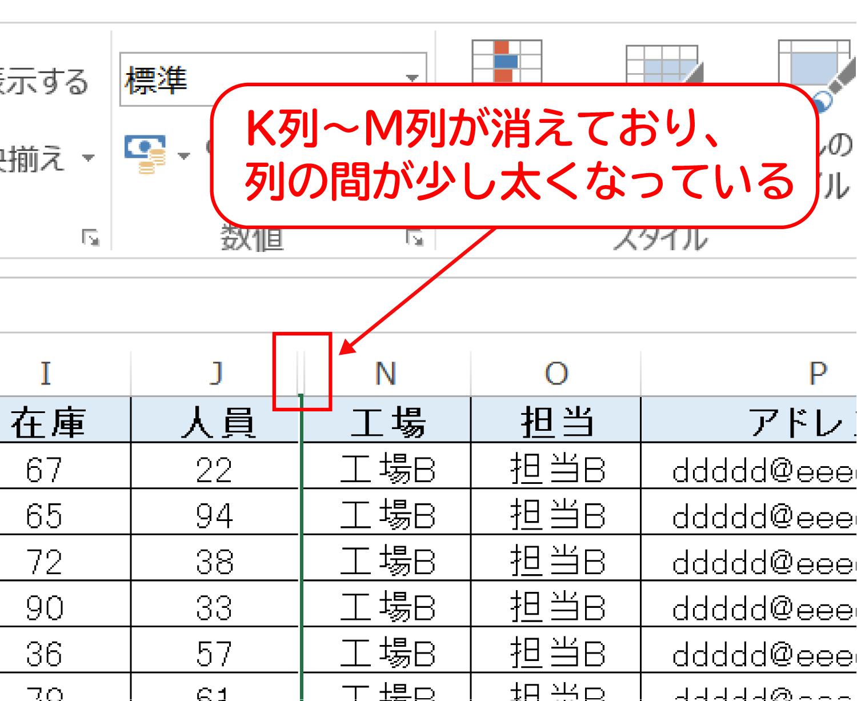 Excelで特定の行や列を非表示にする2