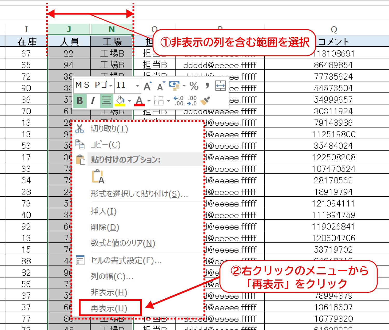 Excelで特定の行や列を非表示にする3
