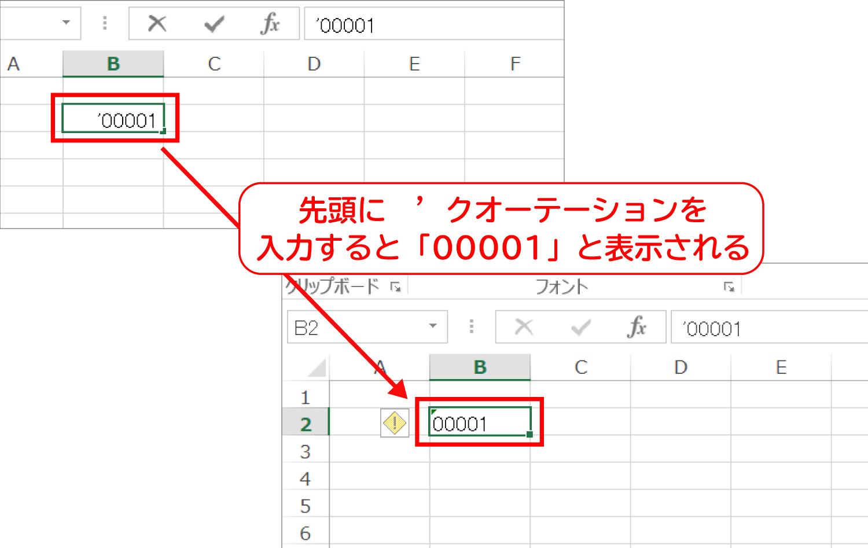 Excelで数値の先頭に「0」を表示する3